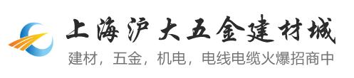 上海沪大建材城招商