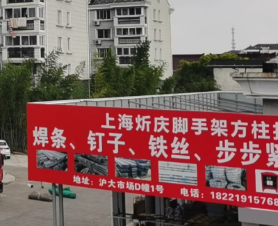 崇明沪大建材城招商