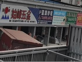 上海五金建材